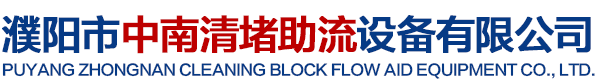 濮阳市中南清堵助流设备有限公司